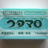 ウタマロ石鹸の使い方!驚異的な洗浄力の秘密とメリット