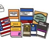 おすすめ英語教材ランキング2020!英語教材を徹底比較した結果